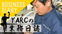 職人ブログ YARCの業務日誌
