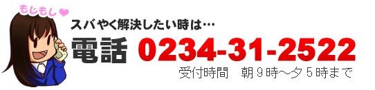 電話番号:0234-31-2522